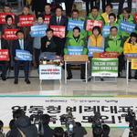 연동형 비례대표제 촉구하는 야3당