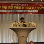 한영순 경기카네기 이천·여주·양평 총동문회 신임회장 취임식
