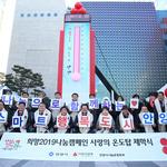 안양 범계역 광장에 9억 모금 목표 '사랑의 온도탑' 제막