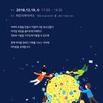 청예단·카카오임팩트, 사이버 폭력 예방 위한 디지털 시민교육 컨퍼런스