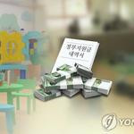 도교육청 사립유치원 특감 '재시동'