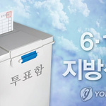 6·13 지방선거 공직선거법 위반 혐의 檢, 경기 258명·인천 40명 기소 처분