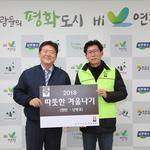 영산 조용기 자선재단, 연천군에 3,300만 원 상당 월동용품 전달