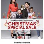 신세계사이먼 프리미엄 아웃렛, '크리스마스 스페셜 세일' 개최