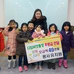 부천시 광서유치원, 저소득계층 아동 위한 지원금 기부
