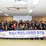 '하남시 백년도시위' 위원장에 김신일 전 교육부총리 위촉