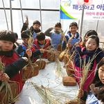 NH농협고양시지부, '깨끗한 농촌마을 가꾸기' 운동 일환 어린이 농촌체험 실시
