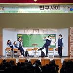 학교폭력 그만 연극으로 공감
