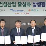 인천도시공사, 주요건설사와 지역산업 활성화 협약