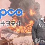 '고양 저유소 화재' 풍등과 잔디 화재가 원인 경찰 수사 결론