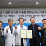 순천향대 부천병원- 중국 르자오시 '중의병원' 업무협약 체결