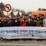 안성시, 수도권 청소년 활동 교사 40여 명을 초청 '팸투어' 행사