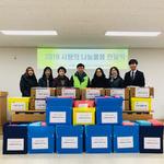 인천 미추홀구 자원봉사 나눔 물품 전달식