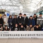 인천교육청, 임정 100주년 맞아 청소년 유적탐방·평화캠프 실시