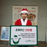 육대장본점 구진영 대표, 초록우산 나눔 산타 가입