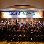 인천시유망중기연합회 송년의 밤 행사 박영대 지에스이 대표 제7대 회장 취임