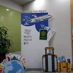 성남시청 1층 종합민원실에 여권 발급 기념 포토존 설치