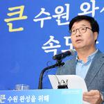 입북동 토지 거래 비리 의혹 '염태영 시장 무혐의'로 결론