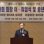 이천 이원회, 45대 이상욱 회장 취임