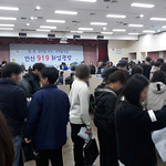 안산시, '안산 919 취업광장' 개최