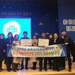 구리시, 2018년 보육 정책 평가서 최우수기관 선정