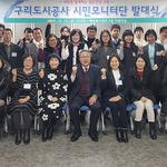 구리도시공사, 시민모니터단 총 25명 선발 발대식