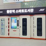 화성 동탄 SRT 역사 지하 4층 대합실에 '스마트 도서관' 구축