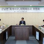 연천군, 옥계지구 지적재조사 위원회 개최
