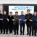 오산시, 국가인프라 지능정보화 사업 최종보고회 개최