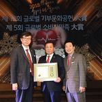 신득상 강화군의회 의장, 2018 글로벌기부문화공헌대상 수상