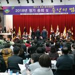 양주시 호남향우연합회, '2018년 정기총회 및 송년의 밤' 행사 개최