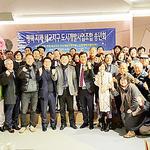 평택지제·세교조합, 2018년 송년회 개최