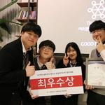 남양주 청소년 창업아이디어 대회 마석고 다시생각팀 최우수상 영예