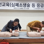 응급처치로 아이들 위기상황 신속 대처