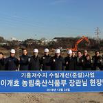 이개호 농림축산식품부 장관, 기흥 저수지 수질개선사업 현장방문