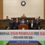 이천시의회, '반도체 특화 클러스터' 이천에 조성되길