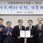 아트센터 인천 기부채납식 열려