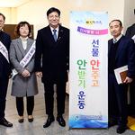 인천시교육청, 선물 안주고 안받기 운동