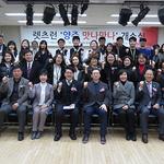 양주시 학교밖청소년지원센터, 청소년 자립특성화공간 '양주맛나만나' 개소