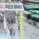 경기 8개 버스노조 파업 결정시한 연장