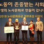 화성시, '2018 노사민정협력 활성화 평가'서 3년 연속 최우수상