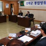 강화군, 2018년도 4분기 통합방위협의회 개최
