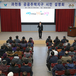 과천시, 과천동 일원 공공주택지구 지정 관련 주민설명회 개최