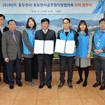 동두천시, 공무원직장협의회 단체협약 체결