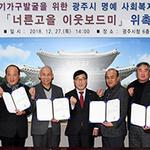 광주시, 명예 사회복지공무원 '너른고을 이웃보드미' 위촉식 개최