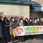 구리도매시장 사랑나눔단, 사랑의 겨울나기 후원 행사 펼쳐