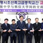 한신대 오산캠-중 톄링시 조선족고급중, 유학생 유치 등 교류협정