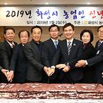 화성시 농업인 신년인사회 개최