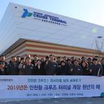 모항 크루즈 성공적 출발 만전 인천항만공사 시무식서 '강조'