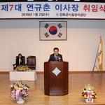 연규춘 강화군시설관리공단 이사장 취임식